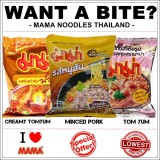 [SET PROMO]泰国MEE MAMA ALL FLAVOR SET [12 packs]