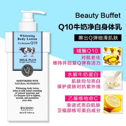 [PROMO SET]泰国Beauty Buffet Milk Plus系列 [全套3款]