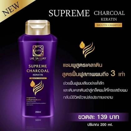 泰国 LAE SA LUAY KERATIN SHAMPOO SUPREME CHARCOAL 200ML