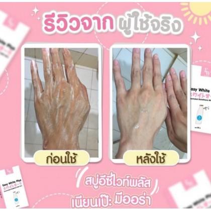 泰国 Easy White Plus Soap 85g
