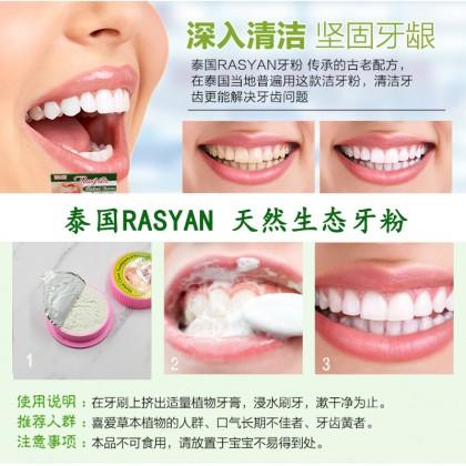 泰国 Rasyan Herbal Clove Toothpaste天然草药牙膏 25g