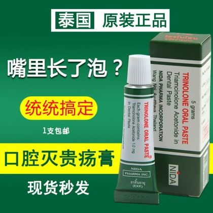 NIDA Trinolone Oral Paste Relief For Mouth Ulcers & Canker Sores 口腔潰瘍藥膏 白点藥膏 5g