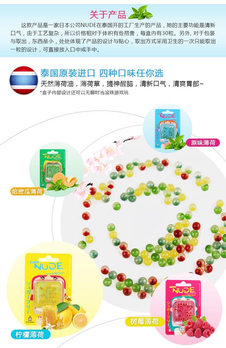 NUDE Capsule Sugar Free Mint (30 Capsules)